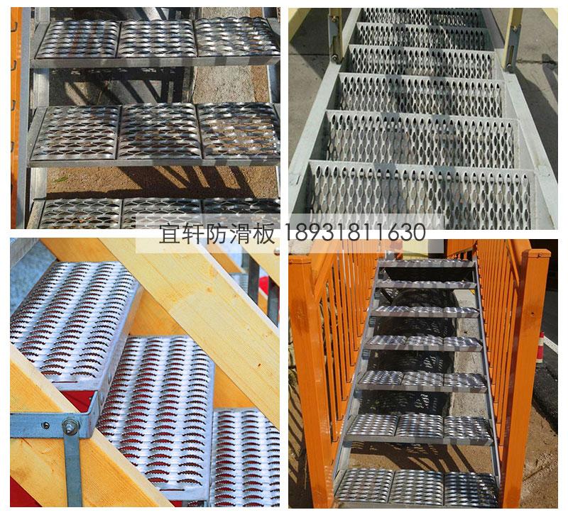 楼梯踏步防滑板鳄鱼嘴孔型